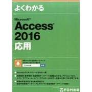 よくわかるMicrosoft Access2016応用 [単行本]