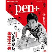 Pen+(ペン・プラス) いまだから、赤塚不二夫 (メディアハウスムック) [ムックその他]