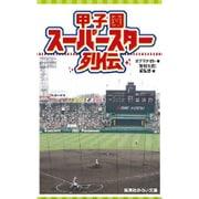 甲子園スーパースター列伝(集英社みらい文庫) [単行本]