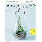 はじめてのテラリウム―多肉植物、エアプランツ、苔、蘭でつくる [単行本]