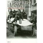 ドイツ装甲兵員車 戦場写真集 [単行本]