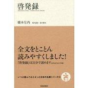 啓発録(いつか読んでみたかった日本の名著シリーズ〈12〉) [単行本]