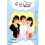CULTURE Bros. vol.3 [ムックその他]