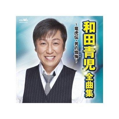 和田青児/和田青児 全曲集 ~竜虎伝・男の懺悔~