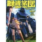 群青旅団(BLUE ARMORED TRAIN)―悪魔の巨大列車砲(MAG Garden NOVELS) [単行本]