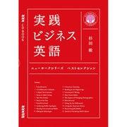 NHK CD BOOK 実践ビジネス英語 ニューヨークシリーズ ベストセレクション [CD]