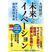 未来へのイノベーション―新しい日本を創る幸福実現革命 [単行本]