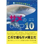 さめ先生が教えるサメのひみつ10 [単行本]