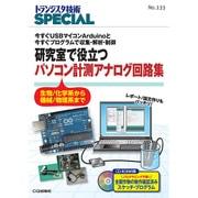 研究室で役立つパソコン計測アナログ回路集(トランジスタ技術SPECIAL〈No.133〉) [単行本]