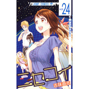 ニセコイ 24(ジャンプコミックス) [コミック]