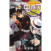 鬼滅の刃 2(ジャンプコミックス) [コミック]