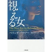 視える女(小学館文庫) [文庫]