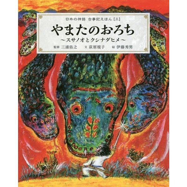 やまたのおろち―スサノオとクシナダヒメ(日本の神話 古事記えほん〈3〉) [絵本]