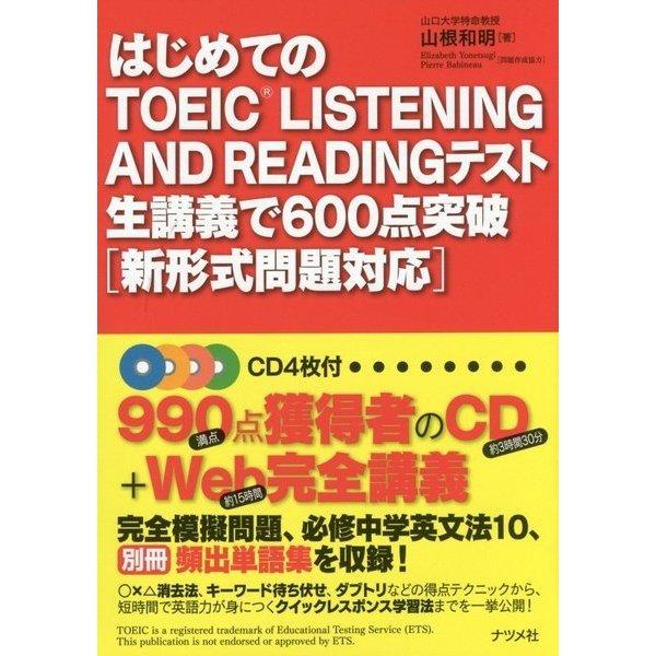 """はじめてのTOEIC LISTENING AND READINGテスト 生講義で600点突破""""新形式問題対応"""" [単行本]"""