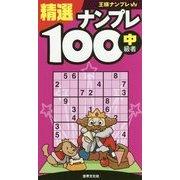精選ナンプレ100(中級者)(王様ナンプレ) [単行本]