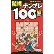 驚愕ナンプレ100(超級者)(王様ナンプレ) [単行本]