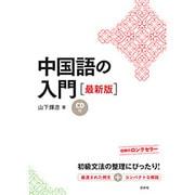 中国語の入門 最新版