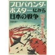 プロパガンダ・ポスターにみる日本の戦争―135枚が映し出す真実 [単行本]