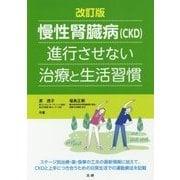 慢性腎臓病(CKD)進行させない治療と生活習慣 改訂版 [単行本]