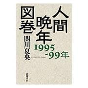人間晩年図巻1995-99年 [単行本]