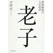 世界最高の人生哲学 老子 [単行本]