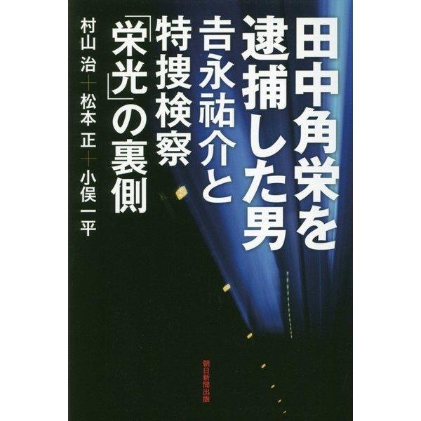 田中角栄を逮捕した男―吉永祐介と特捜検察「栄光」の裏側 [単行本]