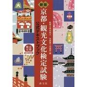 京都・観光文化検定試験公式テキストブック 新版 [単行本]