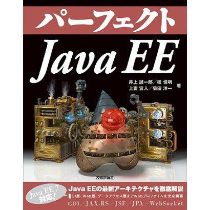 パーフェクト Java EE [単行本]