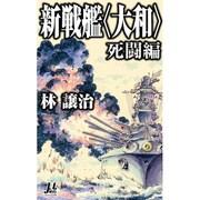 """新戦艦""""大和"""" 死闘編(ミューノベル) [新書]"""