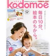 kodomoe 2016年 08月号 [雑誌]