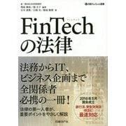 FinTechの法律(日経FinTech選書) [単行本]