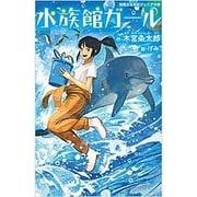 水族館ガール(実業之日本社ジュニア文庫) [新書]
