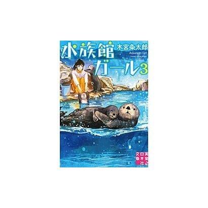 水族館ガール〈3〉(実業之日本社文庫) [文庫]