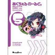 あくちぇる・わーるど。 5(電撃コミックス EX 155-5) [コミック]