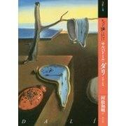 もっと知りたいサルバドール・ダリ―生涯と作品サルバドール・ダリ(アート・ビギナーズ・コレクション) [単行本]