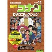 名探偵コナンDVDコレクション VOLUME11(C&L MOOK バイウィークリーブック) [ムックその他]
