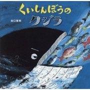 くいしんぼうのクジラ [絵本]