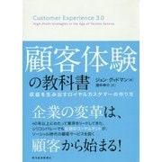 顧客体験の教科書―収益を生み出すロイヤルカスタマーの作り方 [単行本]