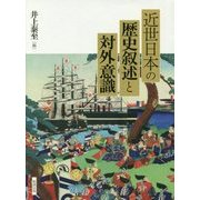 近世日本の歴史叙述と対外意識 [単行本]