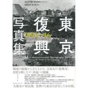 東京復興写真集1945~46―文化社がみた焼跡からの再起 [単行本]