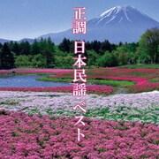 正調 日本民謡 ベスト (決定盤!!)