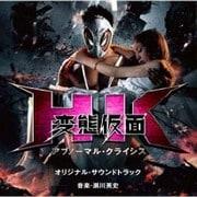 HK 変態仮面 アブノーマル・クライシス オリジナル・サウンドトラック