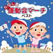 たのしい運動会マーチ ベスト (決定盤!!)