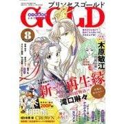 プリンセス GOLD (ゴールド) 2016年 08月号 [雑誌]