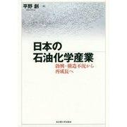 日本の石油化学産業―勃興・構造不況から再成長へ [単行本]