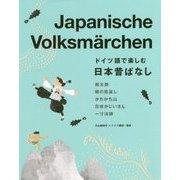 ドイツ語で楽しむ日本昔ばなし [単行本]