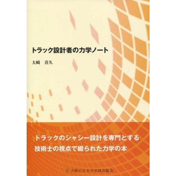 トラック設計者の力学ノート [単行本]