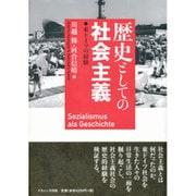 歴史としての社会主義―東ドイツの経験 [単行本]