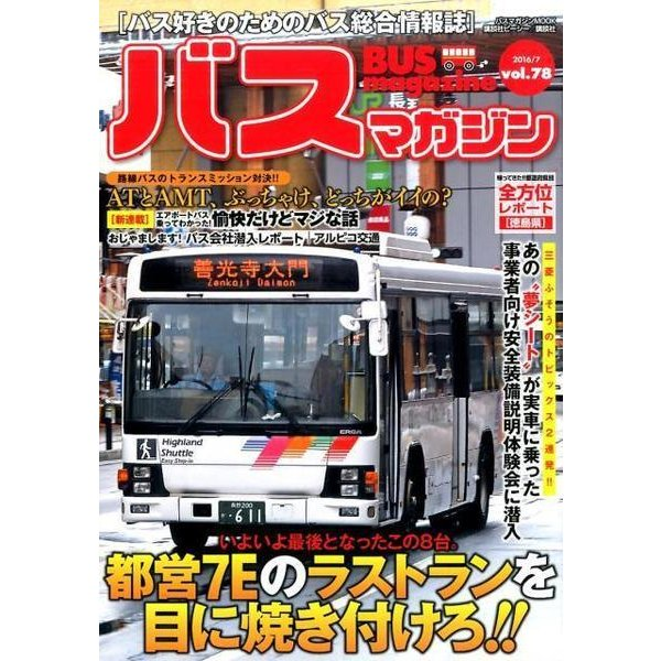 BUS magazine Vol.78-バス好きのためのバス総合情報誌(バスマガジンMOOK) [ムックその他]