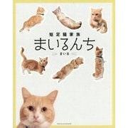 短足猫家族まいるんち [単行本]